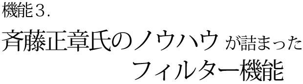 斉藤正章氏のノウハウが詰まったフィルター機能