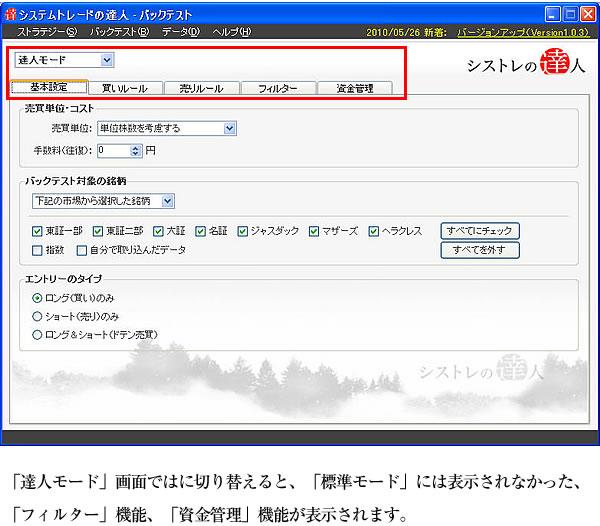 「達人モード」画面