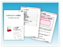 PDFマニュアル