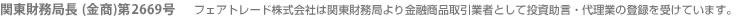 関東財務局長(金商)第2669号 フェアトレード株式会社は関東財務局より金融商品取引業者として投資助言・代理業の登録を受けています。