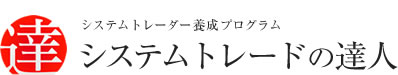 メールマガジン【システムトレードの達人】